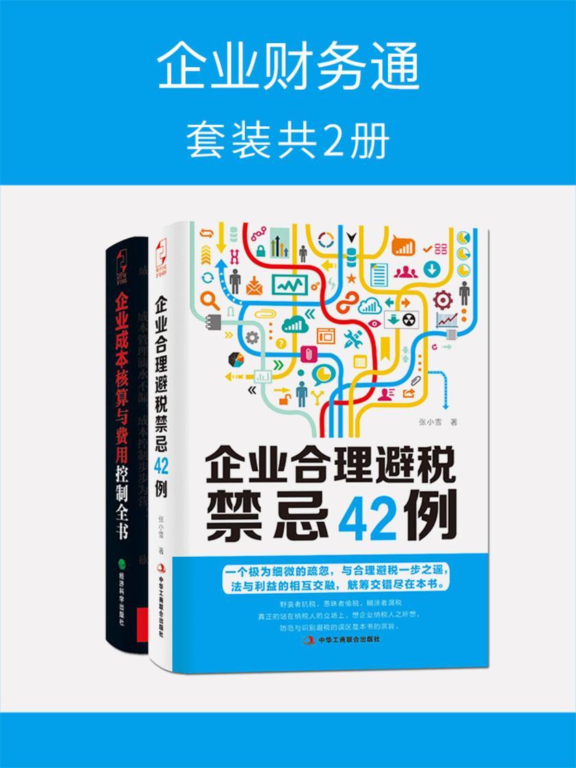 企业财务通(套装共2册)
