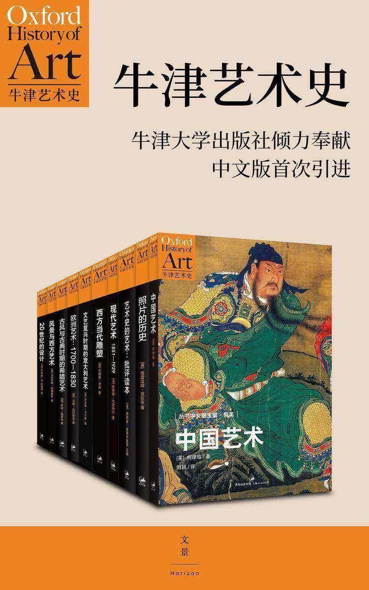 牛津艺术史系列(第一辑 全十册)