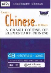 48小时汉语速成基础篇(上)练习册(仅适用PC阅读)