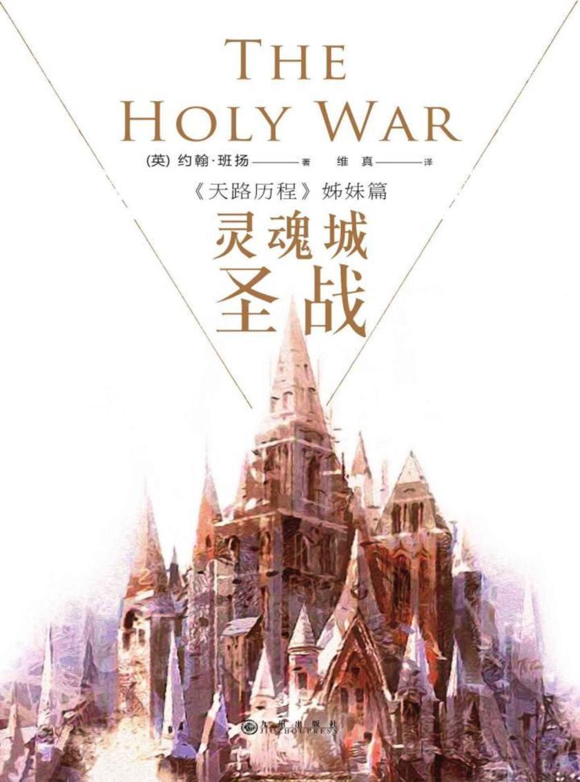 灵魂城圣战
