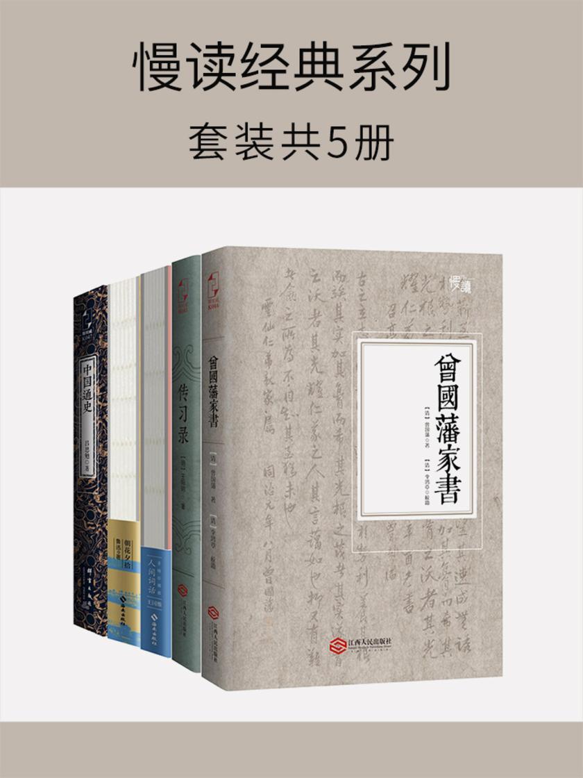 慢读经典系列(套装共5册)