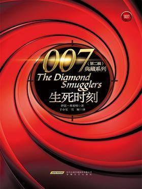 007典藏系列(第二辑):生死时刻
