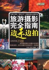 旅游摄影完全指南:边走边拍(仅适用PC阅读)