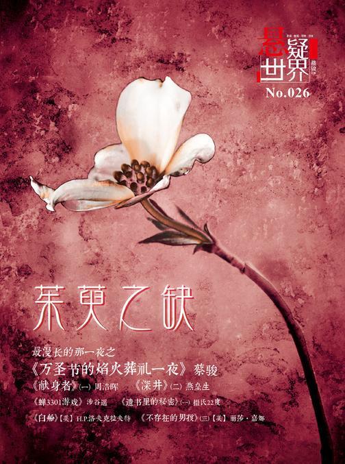 NO.026悬疑世界·茱萸之缺(电子杂志)
