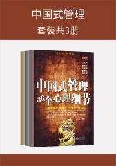 中国式管理(套装共3册