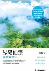绿岛仙踪:探秘留尼汪(仅适用PC阅读)