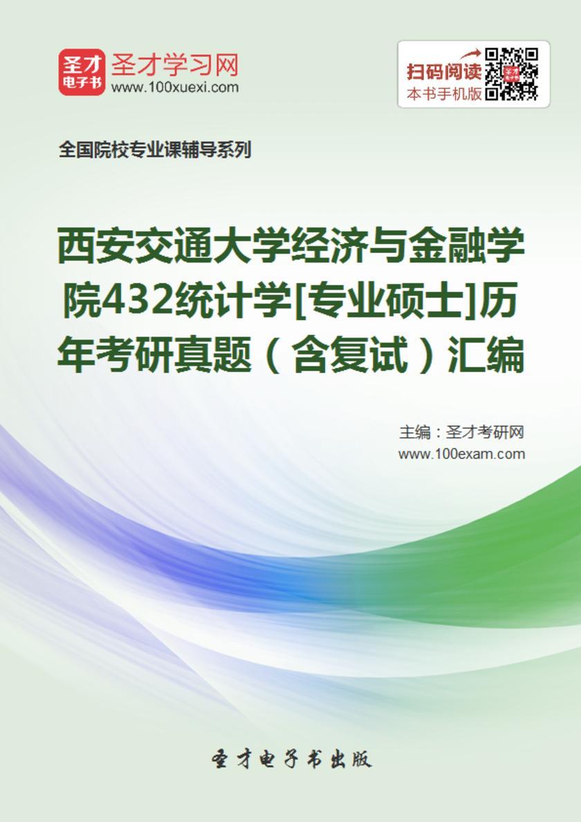 西安交通大学经济与金融学院432统计学[专业硕士]历年考研真题(含复试)汇编