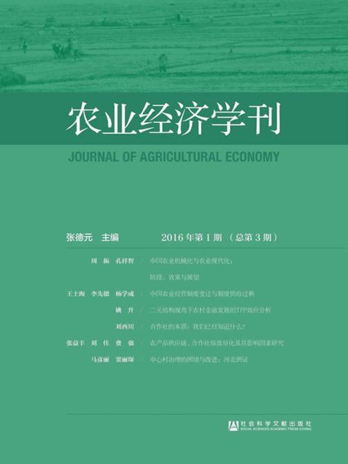 农业经济学刊(2016年第1期 总第3期)
