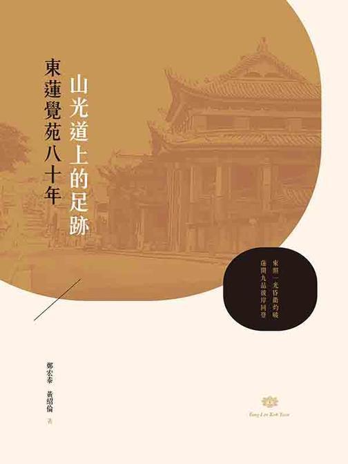 山光道上的足跡──東蓮覺苑八十年