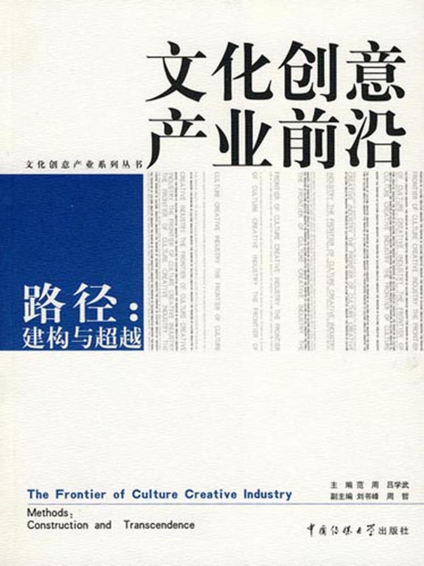 文化创意产业前沿——路径:建构与超越