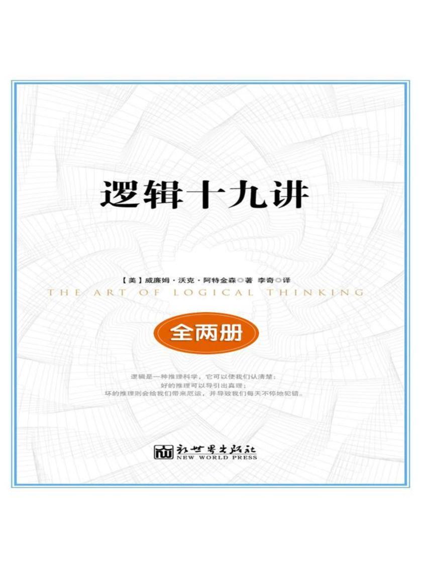 逻辑十九讲(全两册)