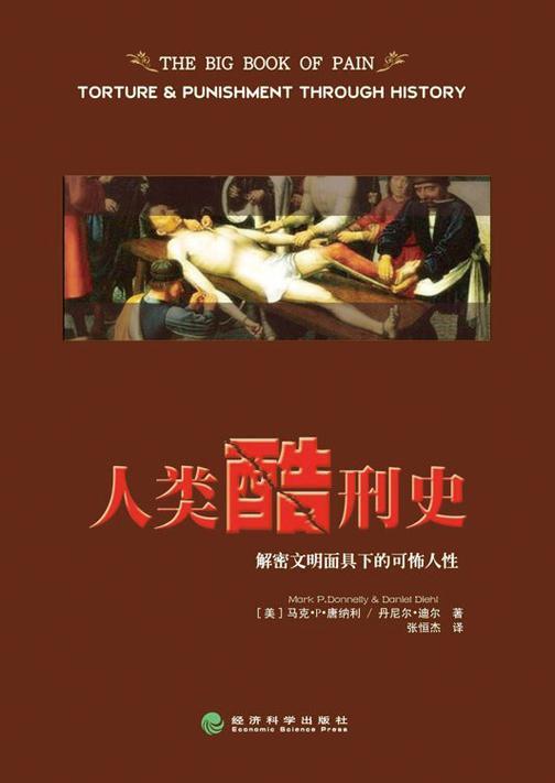 人类酷刑史:解密文明面具下的可怖人性【BBC纪录片底本,重印数次,享誉国际】