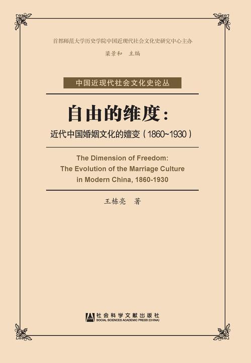 自由的维度:近代中国婚姻文化的嬗变(1860~1930)