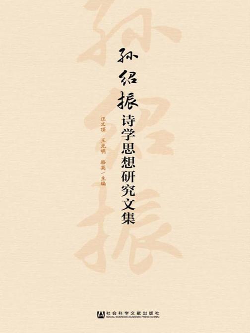 孙绍振诗学思想研究文集