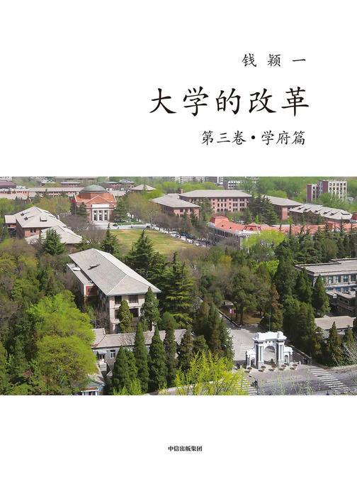 大学的改革(第三卷 · 学府篇)