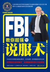 FBI教你超强说服术