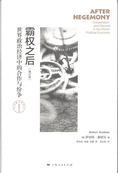 霸权之后:世界政治经济中的合作与纷争(增订版)