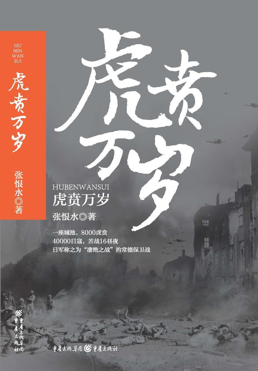 张恨水经典抗战小说系列:虎贲万岁