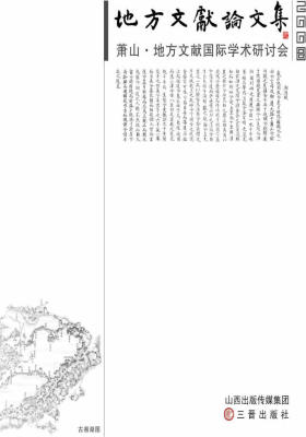 地方文献论文集——萧山·地方文献国际学术研讨会(仅适用PC阅读)