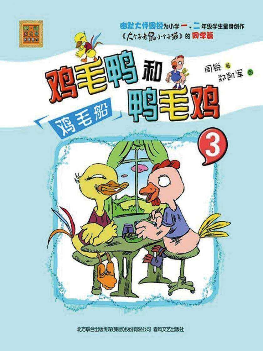 鸡毛鸭和鸭毛鸡3:鸡毛船