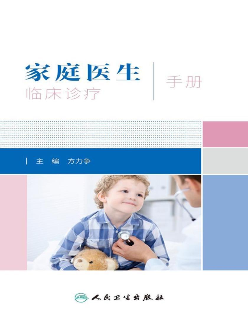 家庭医生临床诊疗手册