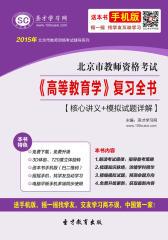 2017年北京市教师资格考试《高等教育学》复习全书【核心讲义+模拟试题详解】