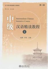 中级汉语精读教程Ⅱ(仅适用PC阅读)