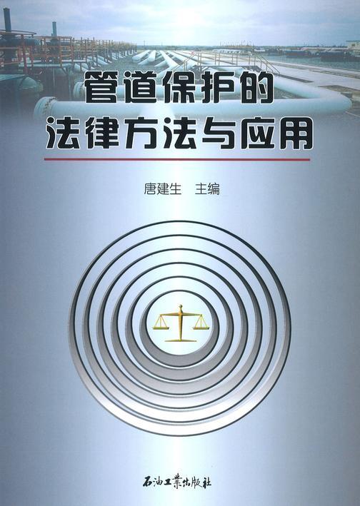 管道保护的法律方法与应用