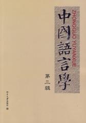 中国语言学.第三辑(仅适用PC阅读)
