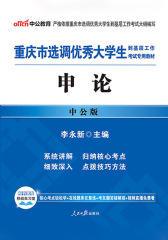 中公重庆市选调优秀大学生到基层工作考试专用教材申论2017修订