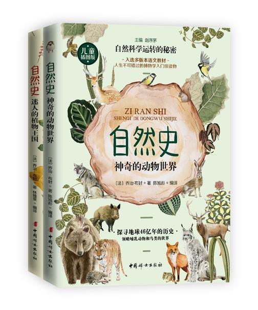 自然史:迷人的植物王国(入选多版本语文教材,人生不可错过的博物学入门级读物)