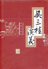 吴三桂演义