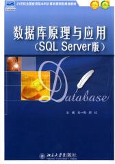 数据库原理与应用(SQL Server版)(仅适用PC阅读)