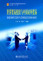 世界贸易组织与中国对外贸易