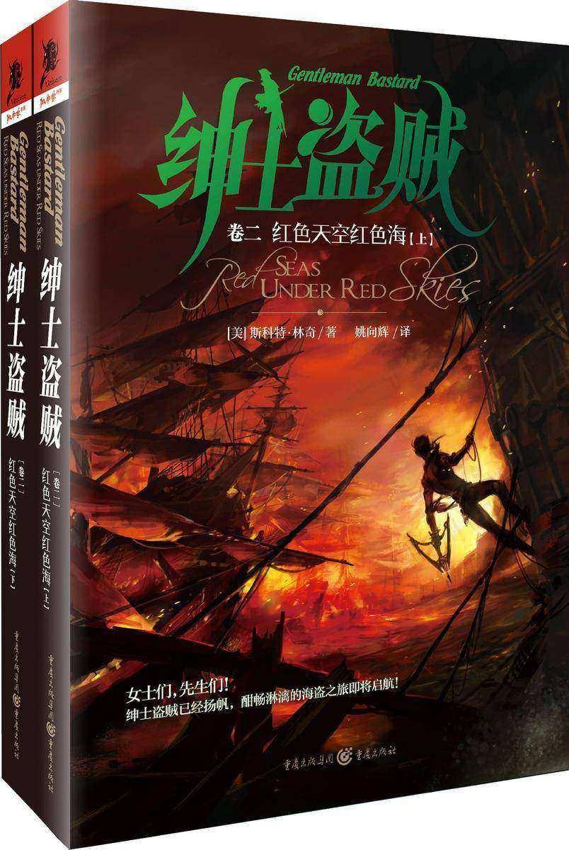 绅士盗贼(卷二):红色天空红色海