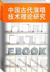 中国古代演唱技术理论研究