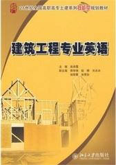 建筑工程专业英语(仅适用PC阅读)