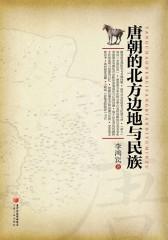 唐朝的北方边地与民族