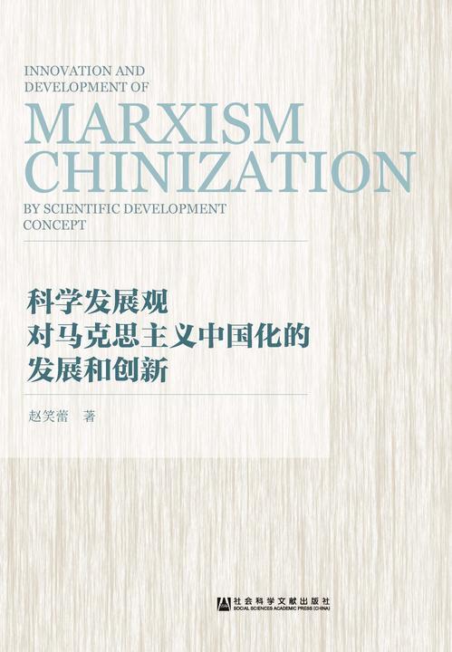 科学发展观对马克思主义中国化的发展和创新