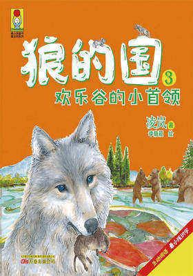 狼的国 3:欢乐谷的小首领