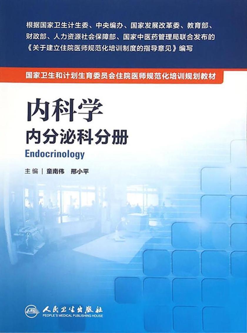 内科学 内分泌科分册