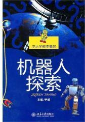 机器人探索(仅适用PC阅读)
