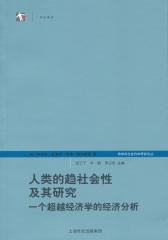 人类的趋社会性及其研究:一个超越经济学的经济分析(仅适用PC阅读)