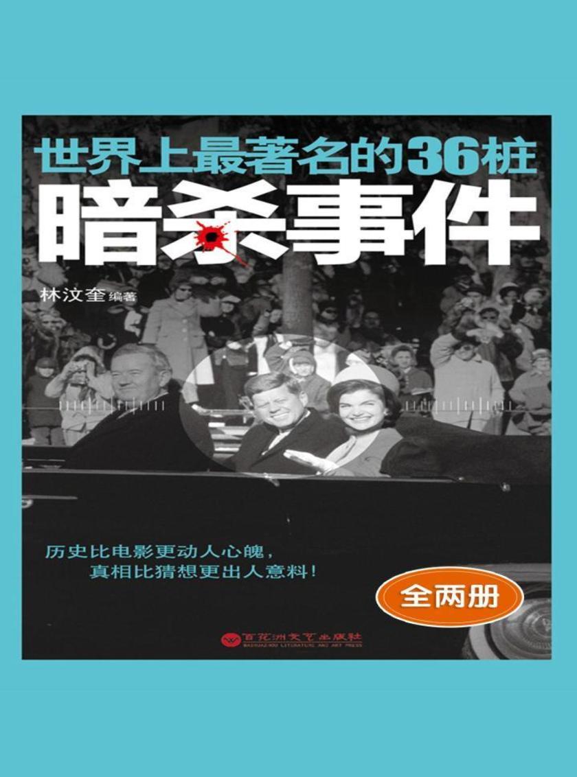 世界上最著名的36桩暗杀事件(全两册)
