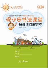 砚小田书法课堂:会说话的生字本(一年级上学期)