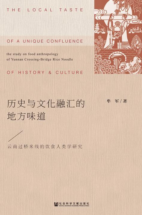 历史与文化融汇的地方味道:云南过桥米线的饮食人类学研究