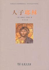 人子耶稣(试读本)