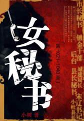 极品女秘书(第1021-1040章)