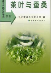 茶叶与蚕桑(仅适用PC阅读)