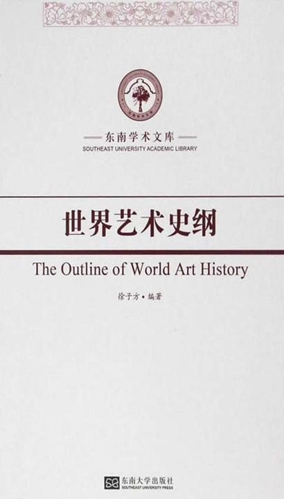 世界艺术史纲